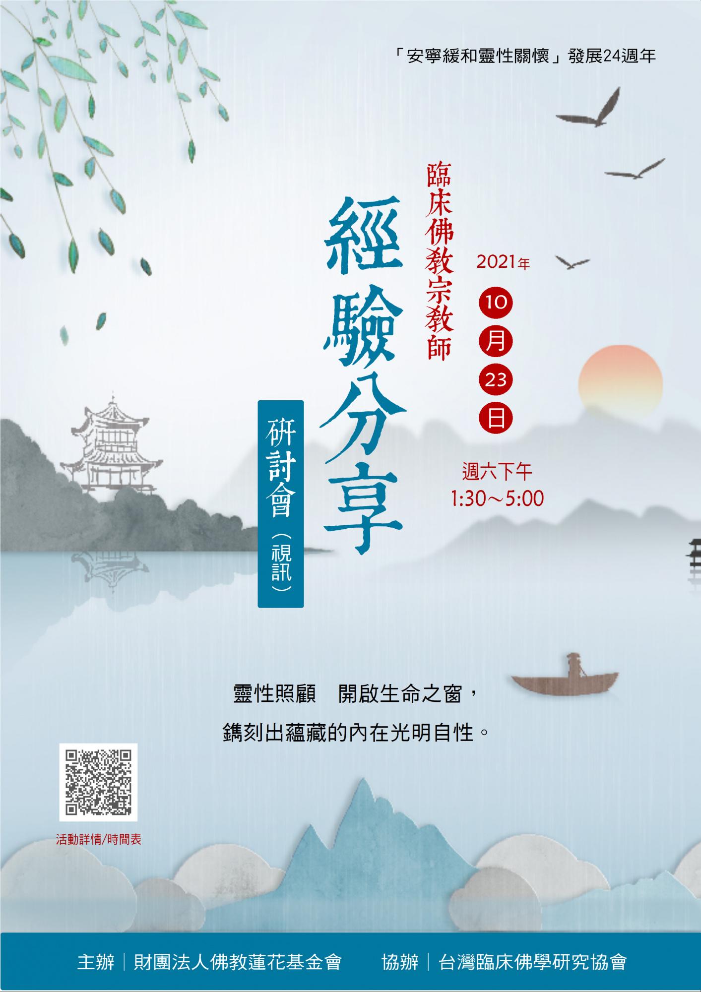 2021宗教經驗分享研討會-海報_0.JPG